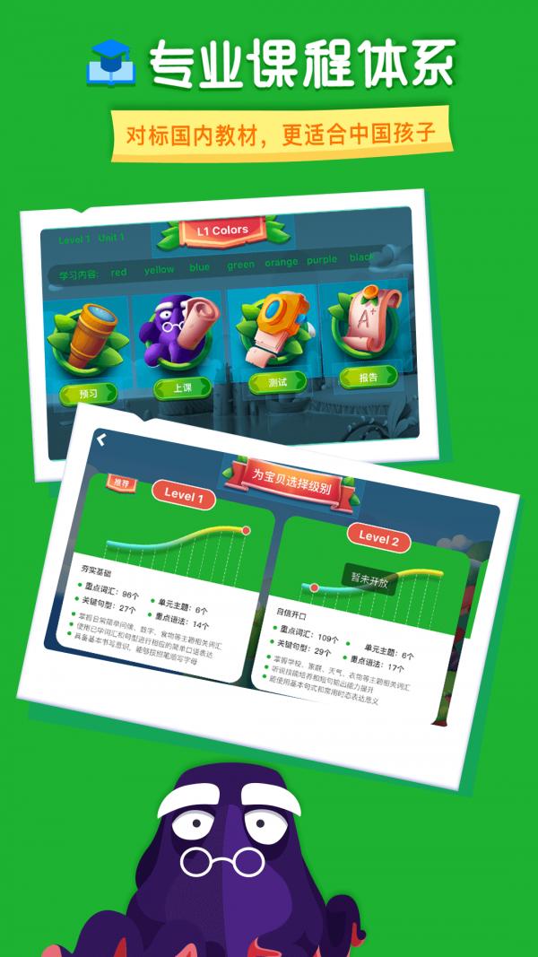 LinKid英语app-LinKid英语官网版下载