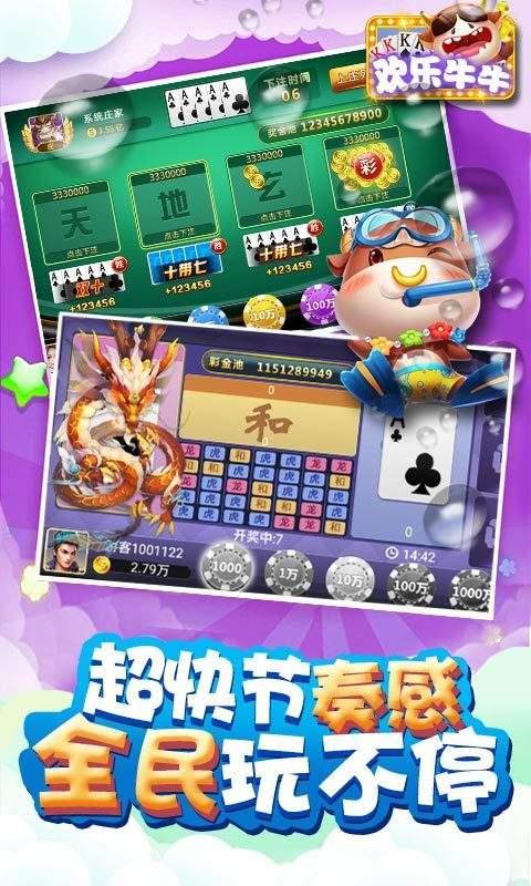 欢乐斗牛腾讯版app下载-欢乐斗牛腾讯版最新版本