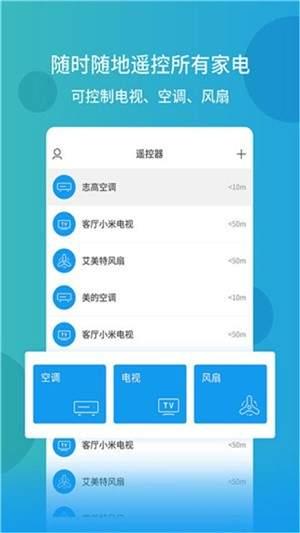 电视空调万能遥控器app下载-电视空调万能遥控器免费版下载
