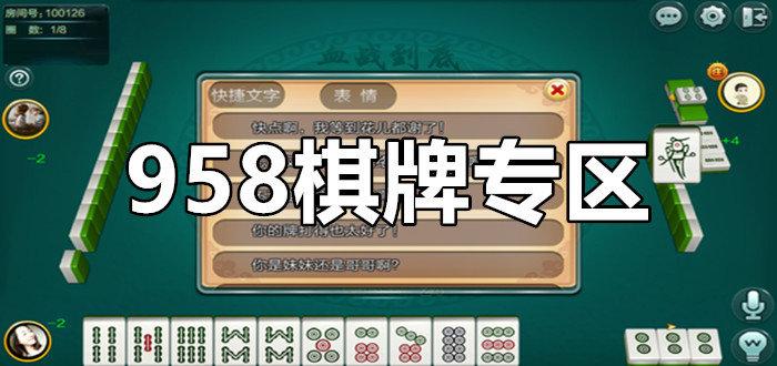 958棋牌专区
