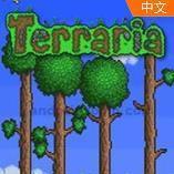 泰拉瑞亚1.4版