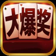 大爆奖棋牌app