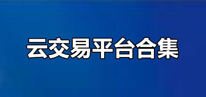 云交易平台