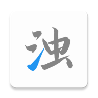 清浊app