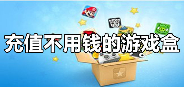 充值不用钱的游戏盒软件