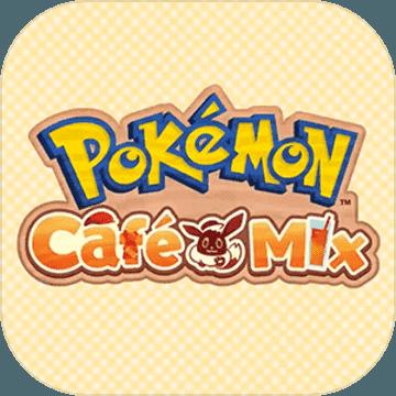 宝可梦CafeMix