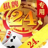 24棋牌vip