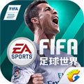 FIFA足球世界体验服