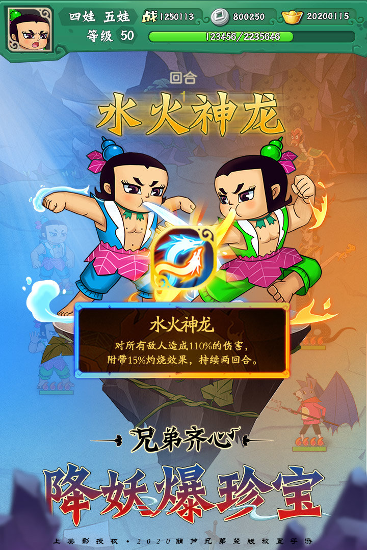 葫芦兄弟-七子降妖图3
