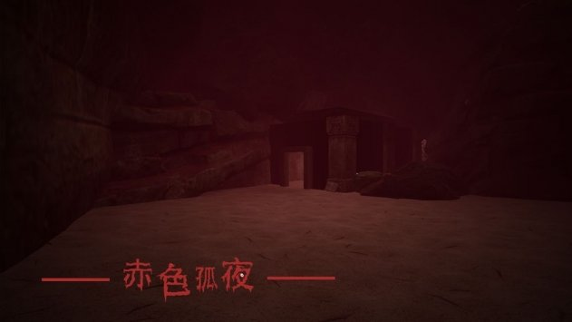 赤蛇孤夜图1