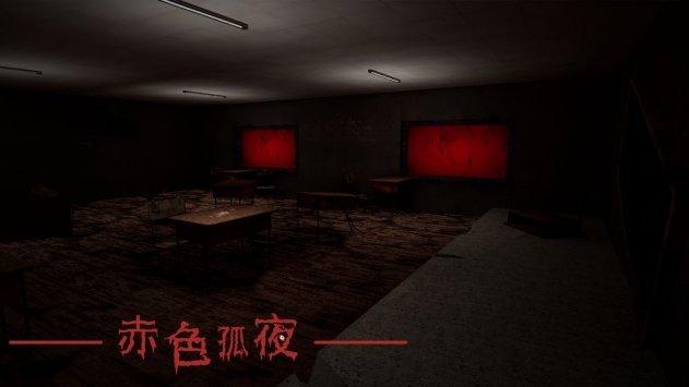 赤蛇孤夜图3