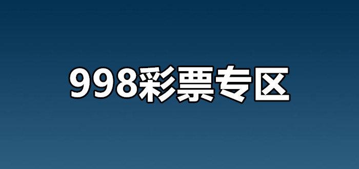 998彩票专区