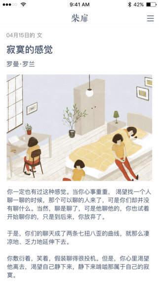 柴扉app