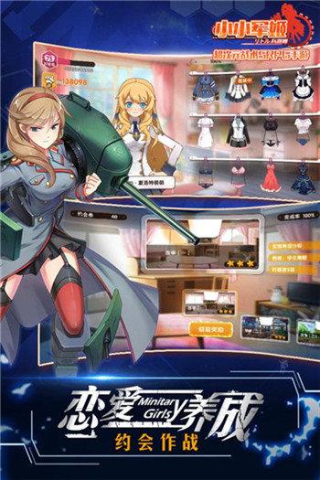 少女终末战争果盘版图3