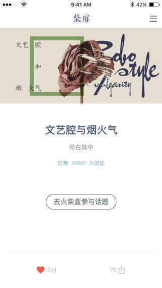 柴扉app图3
