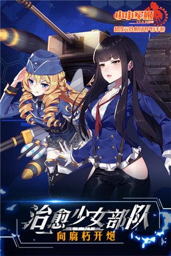 少女终末战争果盘版图2