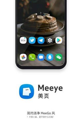 Meeye图标包