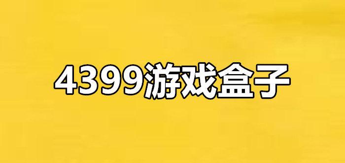 4399游戏盒子