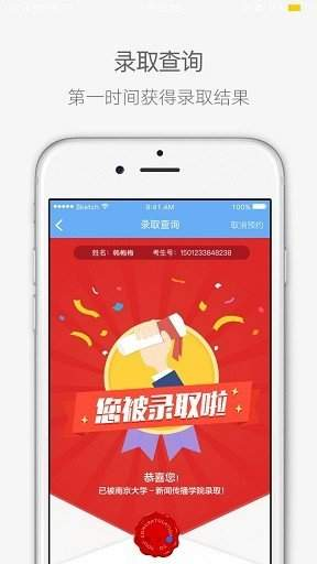 江苏高考app