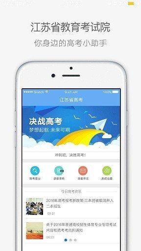江苏高考app图3