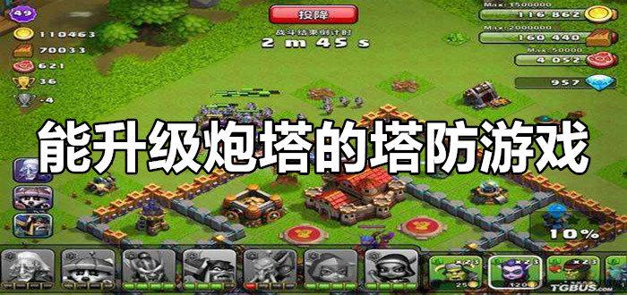能升级炮塔的塔防游戏