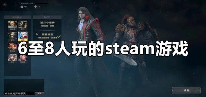 6至8人玩的steam游戏
