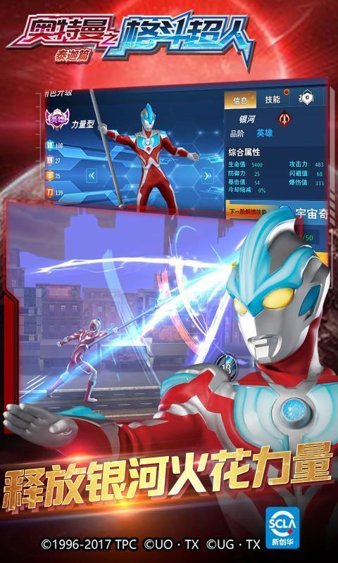 奥特曼之格斗超人1.7.3图1