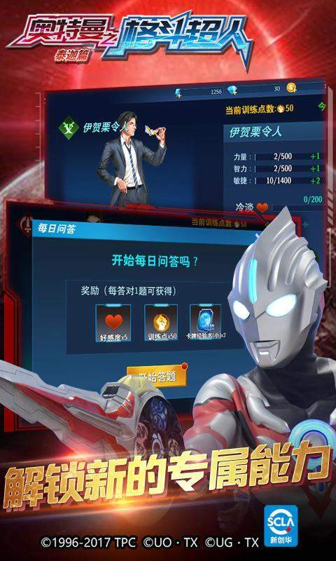 奥特曼之格斗超人1.7.3