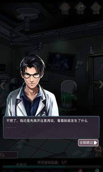 诡秘医院游戏