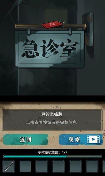 诡秘医院游戏图2