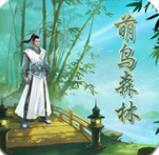 萌鸟森林游戏