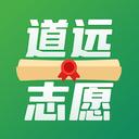 道远志愿app