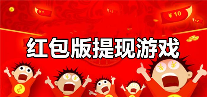 红包版提现游戏