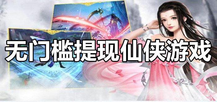 无门槛提现的仙侠红包版游戏