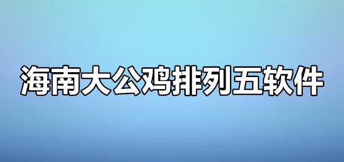 海南大公雞排列五軟件