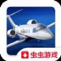 航空模拟器2020