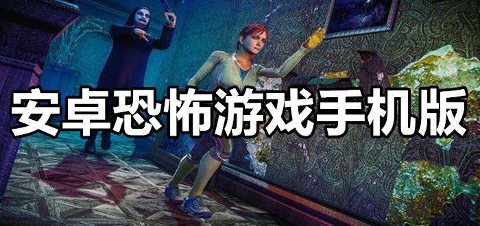 安卓恐怖游戏手机版
