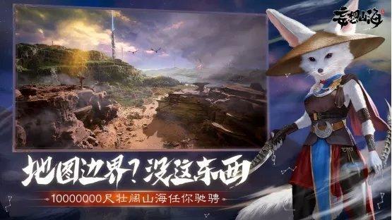 腾讯妄想山海图4