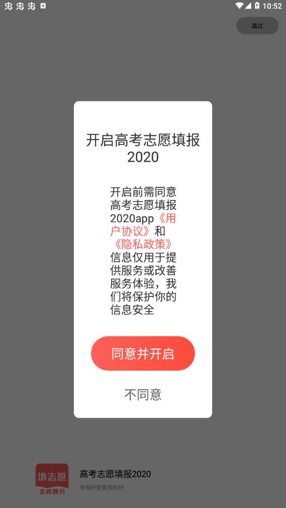 高考志愿填报2020app图3