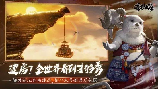 腾讯妄想山海图3