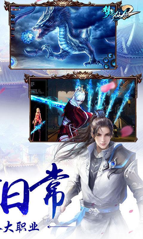 梦想仙侠2红包版图2