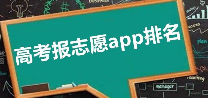 高考报志愿app排名
