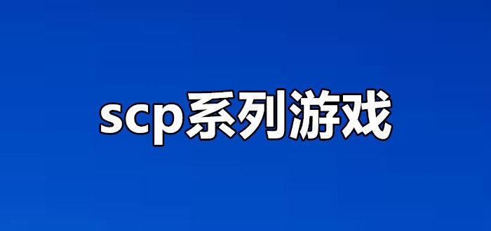 scp系列游戏