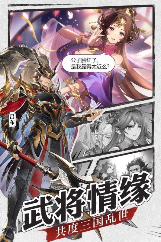 三国志幻想大陆b站版图4