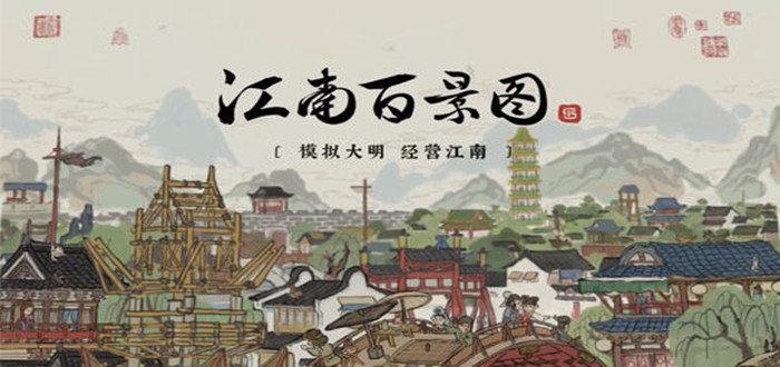 江南百景图所有版本