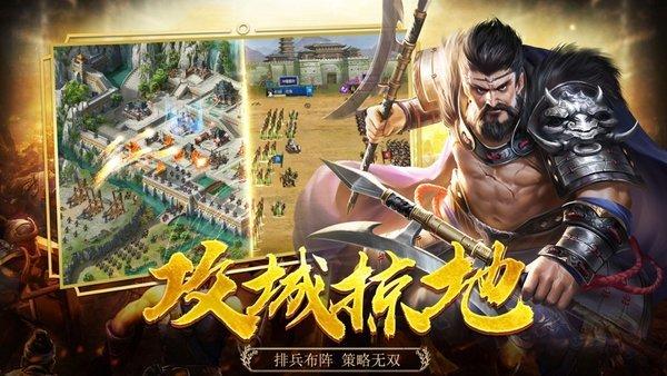 三国志幻想大陆vivo版图2