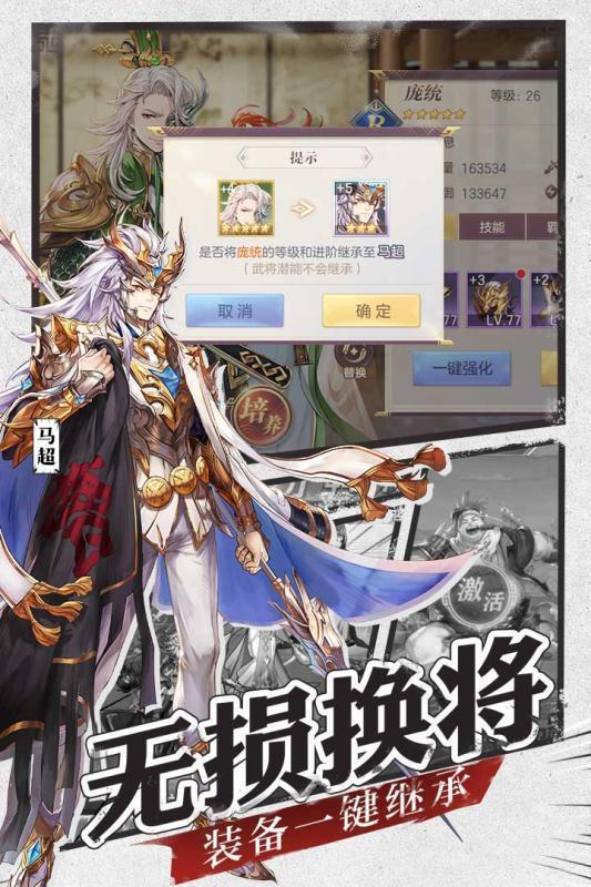 三国志幻想大陆华为版图2