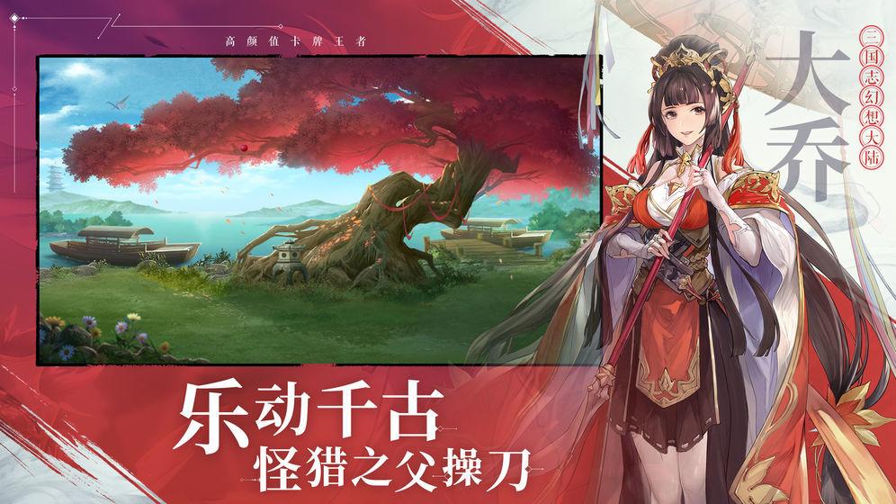 三国志幻想大陆oppo版图4