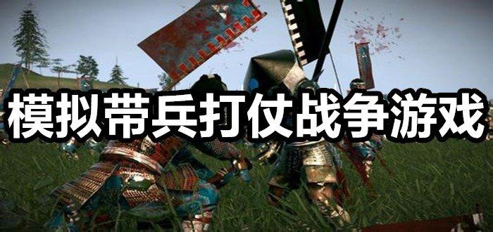 模拟带兵打仗战争游戏
