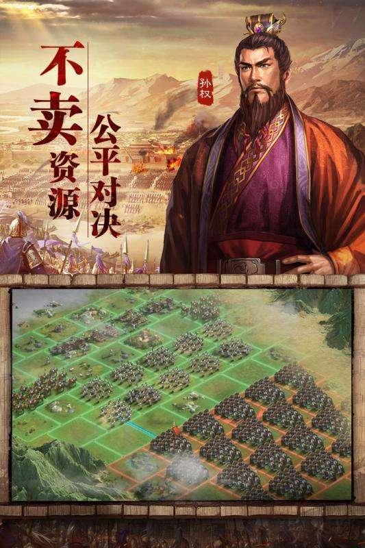 三国志战略版变态版图4